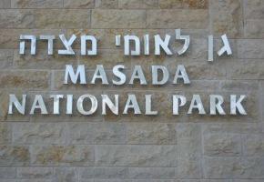 Масада